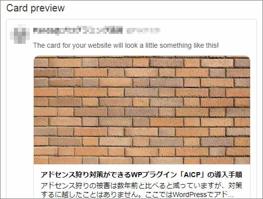 Twitterカードの更新が完了すると、「Card Preview」に更新後のプレビューが表示される