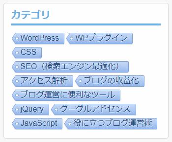 Cool Tag Cloud を使ってサイドバーに表示したタグクラウド