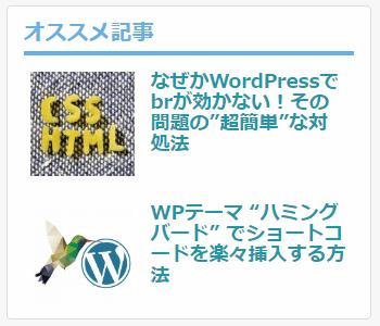 Content Views でWPサイドバーに表示した記事リストの例