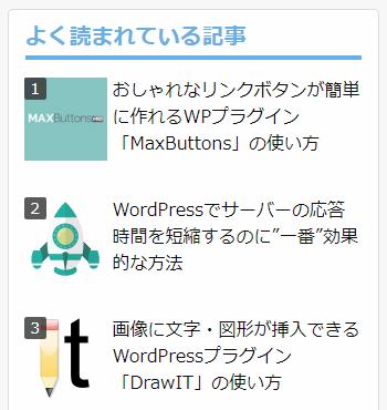 WordPress Popular Posts を使ってサイドバーに表示した人気記事リストの例