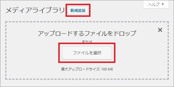 メディア画面上の「新規追加」ボタンを押し、さらに「ファイルを選択」ボタンを押して吹き出し表示したいキャラ画像をアップロード