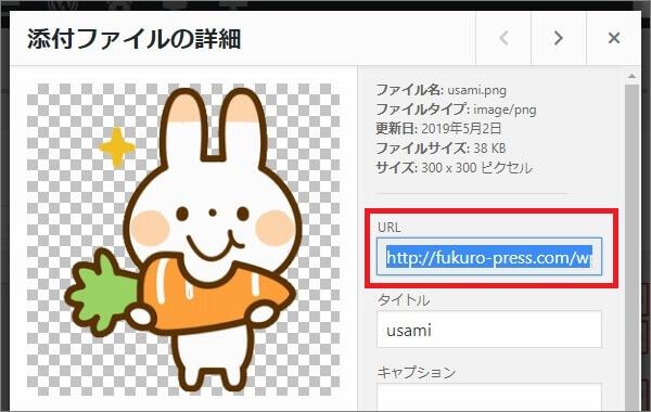 「添付ファイルの詳細」が開いたら「URL」内のキャラ画像URLをコピーする。このURLが吹き出しショートコードの挿入時に必要になる