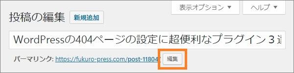 WordPressでURLスラッグを変更するにはURL横の「編集」ボタンを押せばOK