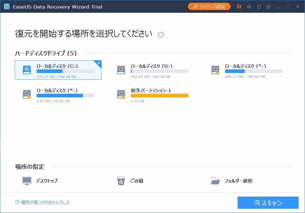ファイル復元ソフトEaseUSが起動したときの様子