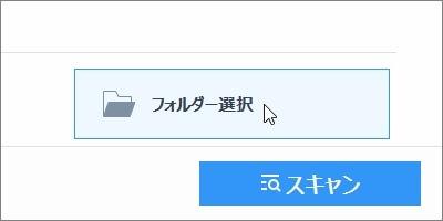 EaseUS - もしファイルをなくした場所が分かっているなら、「フォルダー選択」ボタンから選択してもOK