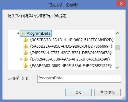 EaseUS - 復元したいファイルがあるフォルダを選択するダイアログ