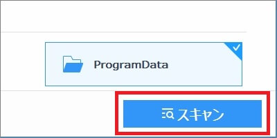 EaseUS - ファイル検索と復元を開始するには「スキャン」ボタンをクリック