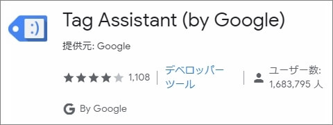Tag Assistant - アナリティクスタグの重複チェックが簡単にできる拡張機能