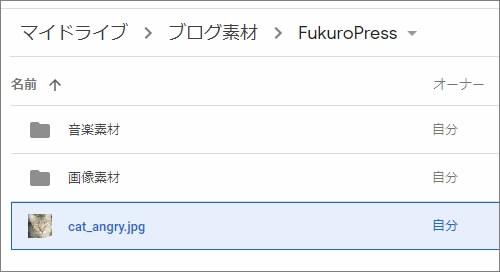 まず作成したいファイルをクリックして選択する
