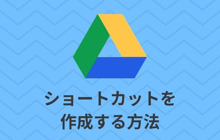 Google Driveでショートカット作成する裏ワザと知っておくべき注意点について紹介