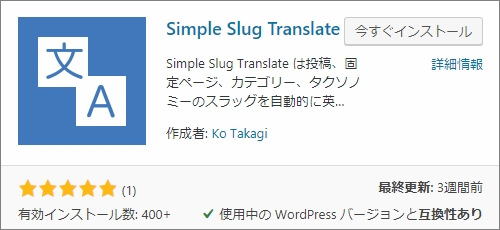 Simple Slug Translate - 日本語スラッグを自動で英語に翻訳してくれるプラグイン
