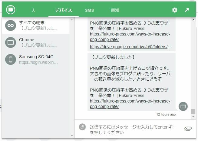 Pushbulletのデータ共有画面。PC ⇔ スマホ の間ですぐにテキストとか画像が共有できる優れもの