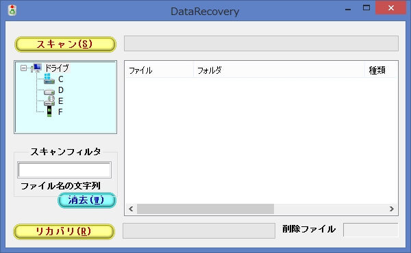 Data Recovery - 低スぺPCでもサクサク動いてくれるファイル復元ソフト