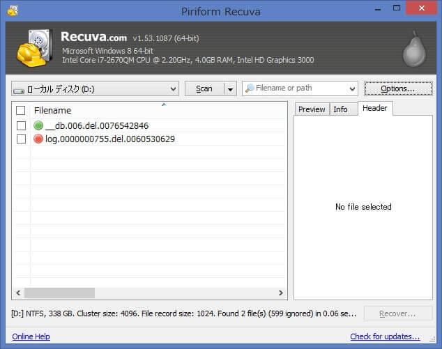 Piriform Recuva - UIや操作性がシンプルで使いやすいファイル復元ソフト