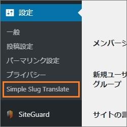 WordPressメニューから「設定」ー>「Simple Slug Translate」を開く