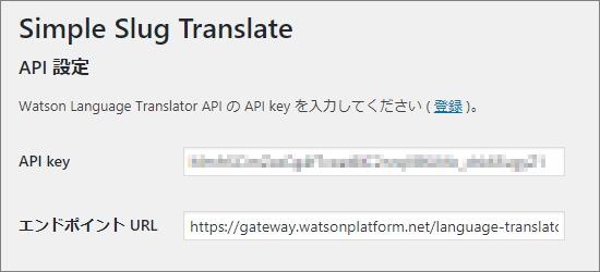 Watson Language Translate からコピーしたAPIキーとURLを入力する