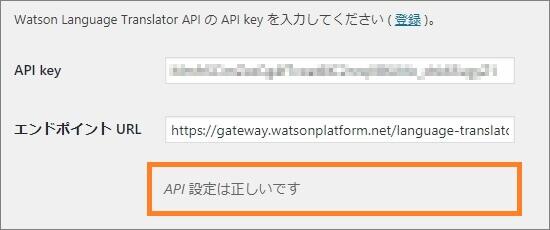 「API設定は正しいです」というメッセージが表示されれば、日本語URLの翻訳が利用可能