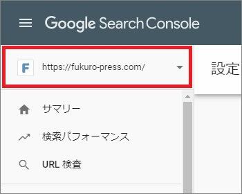 まずプロパティ(つまりサイトURL)が表示されているところをクリック