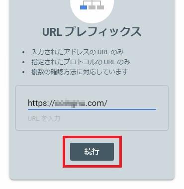 旧サーチコンソールと同じサイト認証をしたいなら、「URLプレフィックス」を選ぶ