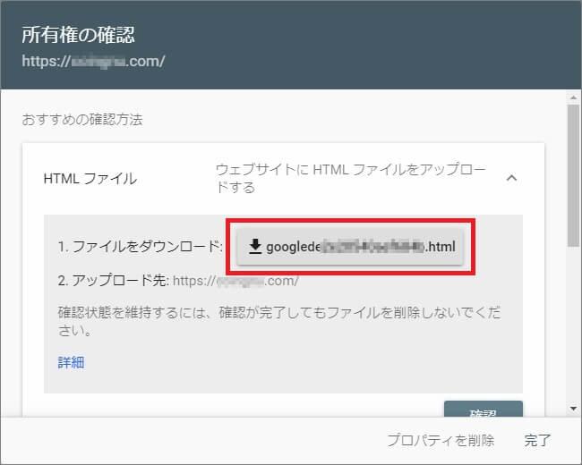 まず「HTMLファイル」に表示されているファイルをダウンロードする