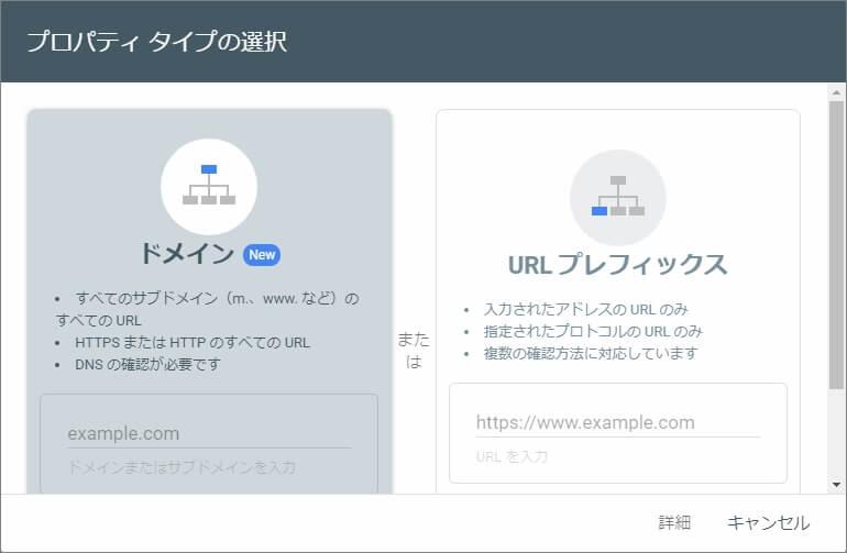 プロパティを追加するダイアログ。新サーチコンソールだと「URLプレフィックス」と「ドメイン」の2種類の方法が選べるようになった模様