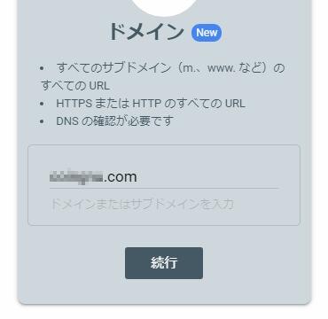 まずプロパティの追加ダイアログで「ドメイン」を選び、追加サイトのドメインを入力