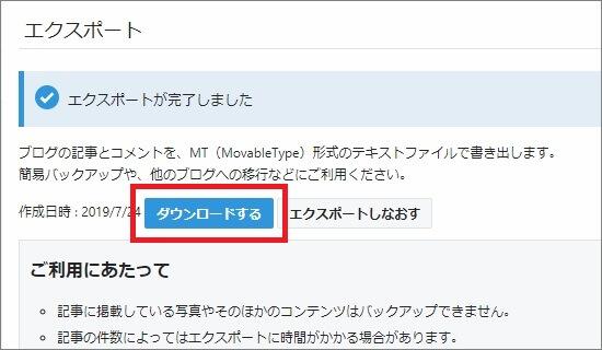 エクスポート画面の「ダウンロードする」ボタンをクリックすると、全記事のデータがダウンロードできる