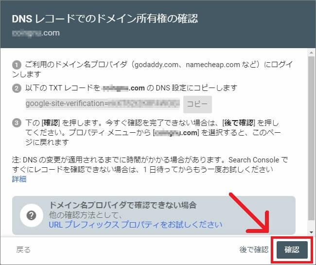DNSレコードを追加したら、新サーチコンソールの方に戻り「確認する」ボタンをクリック