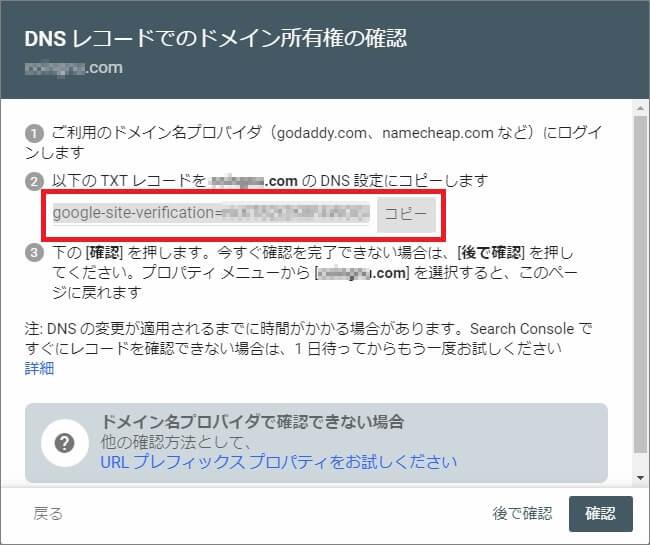 「google-site-verification=...」みたいな文字列をコピーする。これの値を持つDNSレコードを対象ドメインに追加する必要あり