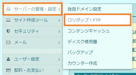 ロリポップ - メニューから「サーバーの管理・設定」ー>「ロリポップFTP」をオープン
