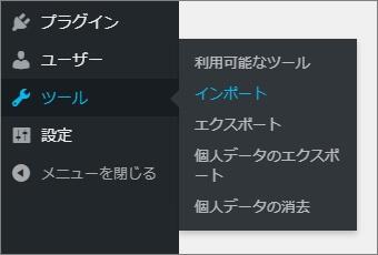 WordPress管理画面でメニューから「ツール」ー>「インポート」をオープン