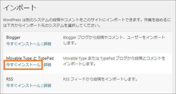 Movable Type と Typepad の「今すぐインストール」ボタンをクリック