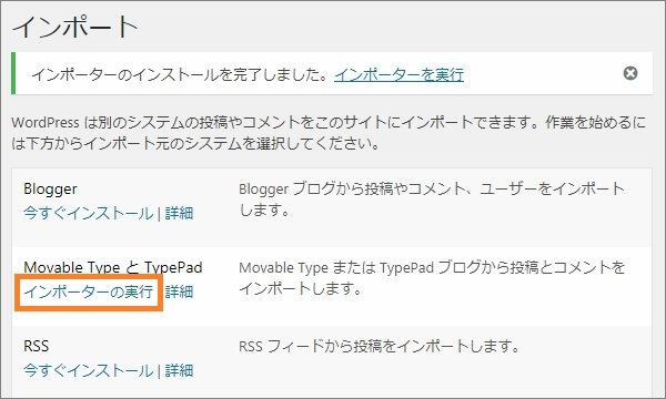 WordPress - 「インポーターの実行」をクリック