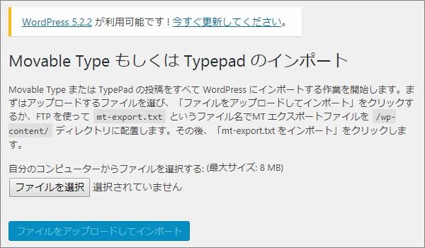WordPress - 「ファイルを選択」を押し、 さっき作成したテキストファイルをアップロード