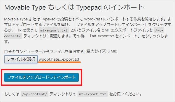 WordPress - 「ファイルをアップロードしてインポート」ボタンを押すとインポートが始まる