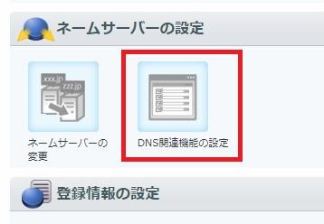 お名前.comで「ネームサーバーの設定」ー>「DNS関連機能の設定」を開く