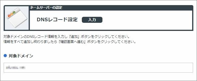お名前.comのDNSレコード設定画面。ここでサイト登録に必要なDNSレコードを追加する
