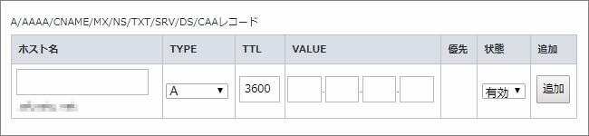お名前.comのDNSレコードを追加するエリア