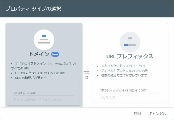 新サーチコンソールへのサイト登録 完全マニュアル【2019最新】