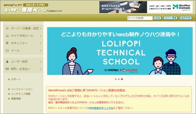 ロリポップ - おさいぽで前払いができるレンタルサーバー
