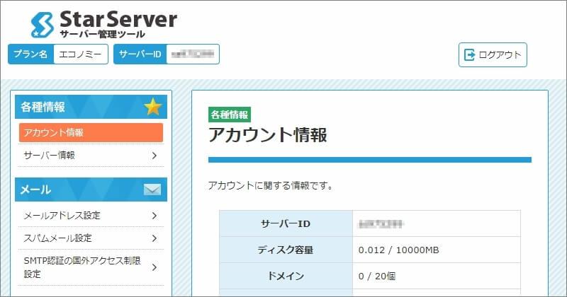 スターサーバー - ここは「ネットオウルプリペイド」を使えば前払いが可能