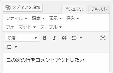 HTMLkコメントを打った後にビジュアルエディタに切り替え