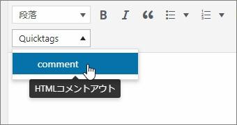 登録したコメントクイックタグは投稿編集からワンクリックで挿入可能!