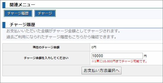 ラクサバ - チャージ画面。1回当たりにチャージできる金額は1万円まで