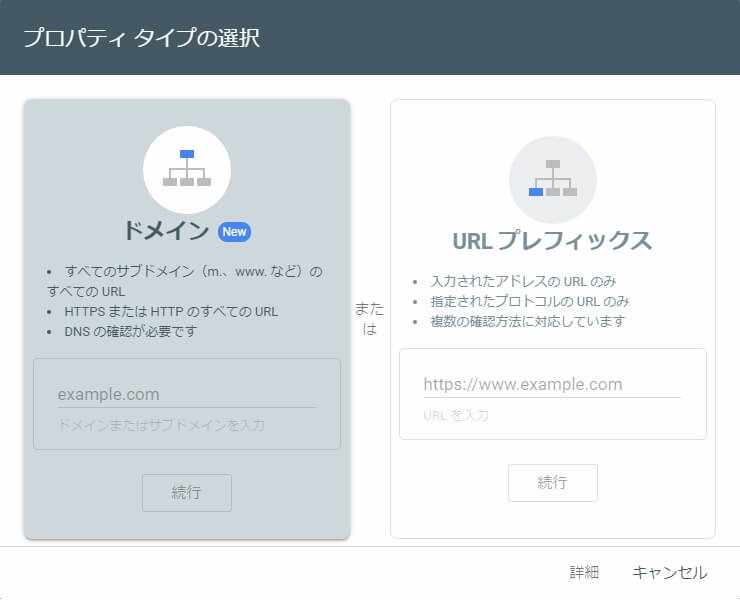 新サーチコンソールへのサイト登録 完全マニュアル【2020最新】