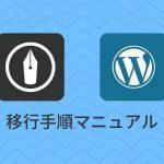 はてなブログ ⇒ WordPress への移行 完全マニュアル