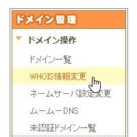 ムームードメイン - 左メニューから「ドメイン操作」ー>「WHOIS情報変更」をクリック