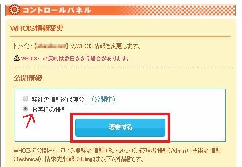 ムームードメイン - WHOIS情報変更画面が開いたら、その中で「お客様の情報」を選択し、「変更する」ボタンをクリック