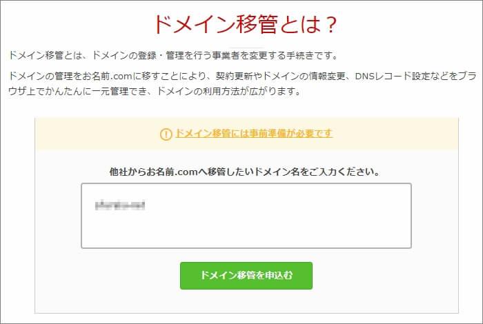 お名前.com - 移管したいドメイン名を入力し、「ドメイン移管を申し込む」をクリック