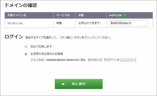 お名前.com - ドメインの確認画面が表示されるので、問題が無ければ「次に進む」をクリック